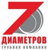 "Трубная компания ""7 диаметров"" www.truba7d.ru"