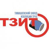Тимашевский завод изоляции труб