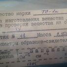 Полупроводниковое в-во ТС-1п