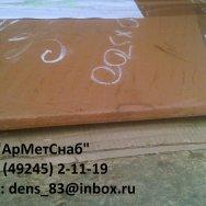 Плита бронзовая БрНБТ ТУ48-21-92-99