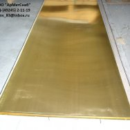 Латунный лист Л63, ЛС59-1 ГОСТ 2208-07