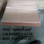 Полоса манганиновая МНМц3-12 ГОСТ5063