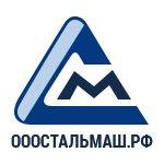 Стальмаш, Группа Предприятий