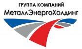 ГК МеталлЭнергоХолдинг ( МЭХ) доставка во все регионы России, СНГ
