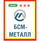 БСМ-МЕТАЛЛ