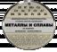 Гутаров С.В.