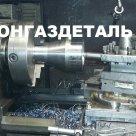 Токарная обработка ГОСТ 22822-83 в Красноярске