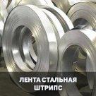Лента-штрипс оцинкованная в России
