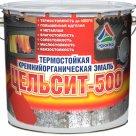 Цельсит-500 - эмаль термостойкая кремнийорганическая матовая в Екатеринбурге