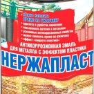 """Нержапласт - эмаль """"жидкий пластик"""" матовая в России"""