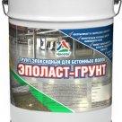 Эполаст-Грунт - эпоксидная грунтовка для бетонных полов в Екатеринбурге