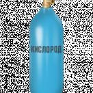 Баллон кислородный емкостью 5 литров ГОСТ 949-73 в России