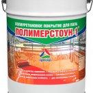 Полимерстоун-1 - покрытие полиуретановое однокомпонентное глянцевое в Екатеринбурге