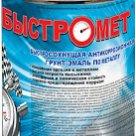 """Быстромет - антикоррозионная быстросохнущая грунт-эмаль по металлу """"3 в 1"""" в России"""