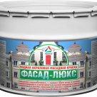 Фасад-Люкс - краска фасадная акриловая на водной основе матовая в России
