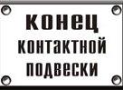 Знак Постоянный предупредительный сигнальный знак - Конец контактной подвески в России