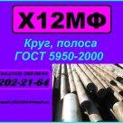 Круг сталь Х12МФ ГОСТ 5950-2000 в Екатеринбурге