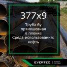 Труба бу 377х9 в Казани