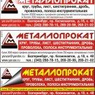 Круг сталь 60С2А в Санкт-Петербурге