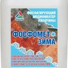 Фосфомет-Зима - фосфатирующий морозостойкий нейтрализатор ржавчины