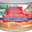 Нержапласт - антикоррозионная эмаль по металлу с эффектом пластика в России
