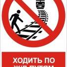 "Знак ""Ходить по ж/д путям запрещено"" двухсторонний в России"