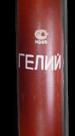 Баллон гелиевый емкостью 10 литров ГОСТ 949-73 в Казани