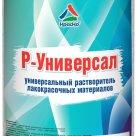 Р-Универсал - спецразбавитель для лакокрасочных материалов в Красноярске