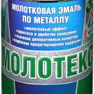 Молотекс - эмаль молотковая декоративная полуглянцевая в Новосибирске