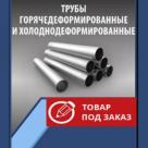 Труба стальная 76х16 ст.30хгса гост 8732-78 в Москве