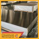 Лист алюминиевый Д20АТ в России