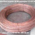 Проволока медная М1М, ТУ 27,4-00195452-011-2001 в Екатеринбурге