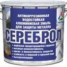 Сереброл - антикоррозионная водостойкая алюминиевая грунт-эмаль для защиты металла в Санкт-Петербурге