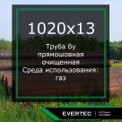 Труба бу 1020х13 в Казани