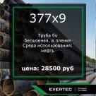Труба стальная бу 377х9 мм бесшовная в пленке в России