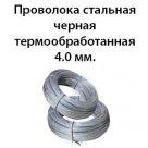 Проволока стальная черная термообработанная 4.0 мм. в Екатеринбурге