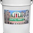 Фасад-Люкс - водная акриловая краска для фасада, цоколя и стен в Краснодаре