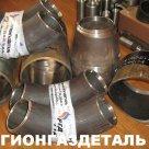 Отвод колено ОСТ 24.125.17 в Екатеринбурге