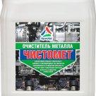 Чистомет - очиститель для чёрного металла в Екатеринбурге