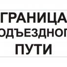 Знак Граница подъездного пути в Новосибирске