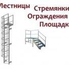 Ограждения стремянок ОСХ, ОСГ (серия 1.450.3-7.94) в Москве