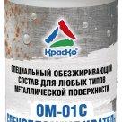 ОМ-01С - универсальный обезжиривающий состав для очистки металла в Омске