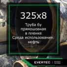 Труба стальная бу 325х8 мм прямошовная в пленке в России