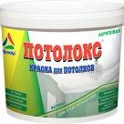 Потолокс - акриловая краска для потолка в сухих помещениях, 4кг в Красноярске