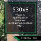 Труба стальная бу 530х8 мм прямошовная в пленке в России