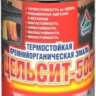 Цельсит-500 - эмаль термостойкая кремнийорганическая матовая в России