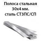 Полоса стальная 30х4 мм. сталь СТ3ПС/СП в Омске