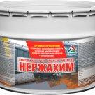 Нержахим - грунт-эмаль химстойкая антикоррозионная матовая в Екатеринбурге