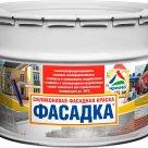 Фасадка (УФ)  силиконовая фасадная краска в России