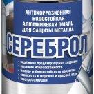 Сереброл (барьер)  водостойкая алюминиевая антикоррозионная грунт-эмаль для защиты металла в России